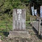 登城口の城址碑