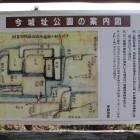 今城案内図