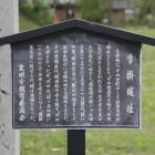 本丸に在る、案内板、城名石碑