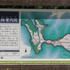 河村城案内図