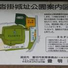 駐車場に在る案内図、案内板