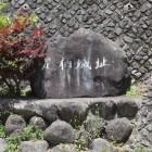 同左城名石碑