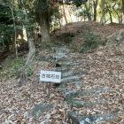 石段跡(古城)