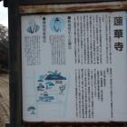 門前に在る蓮華寺案内解説板