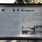 普門寺案内板、普門寺城の内容も有り