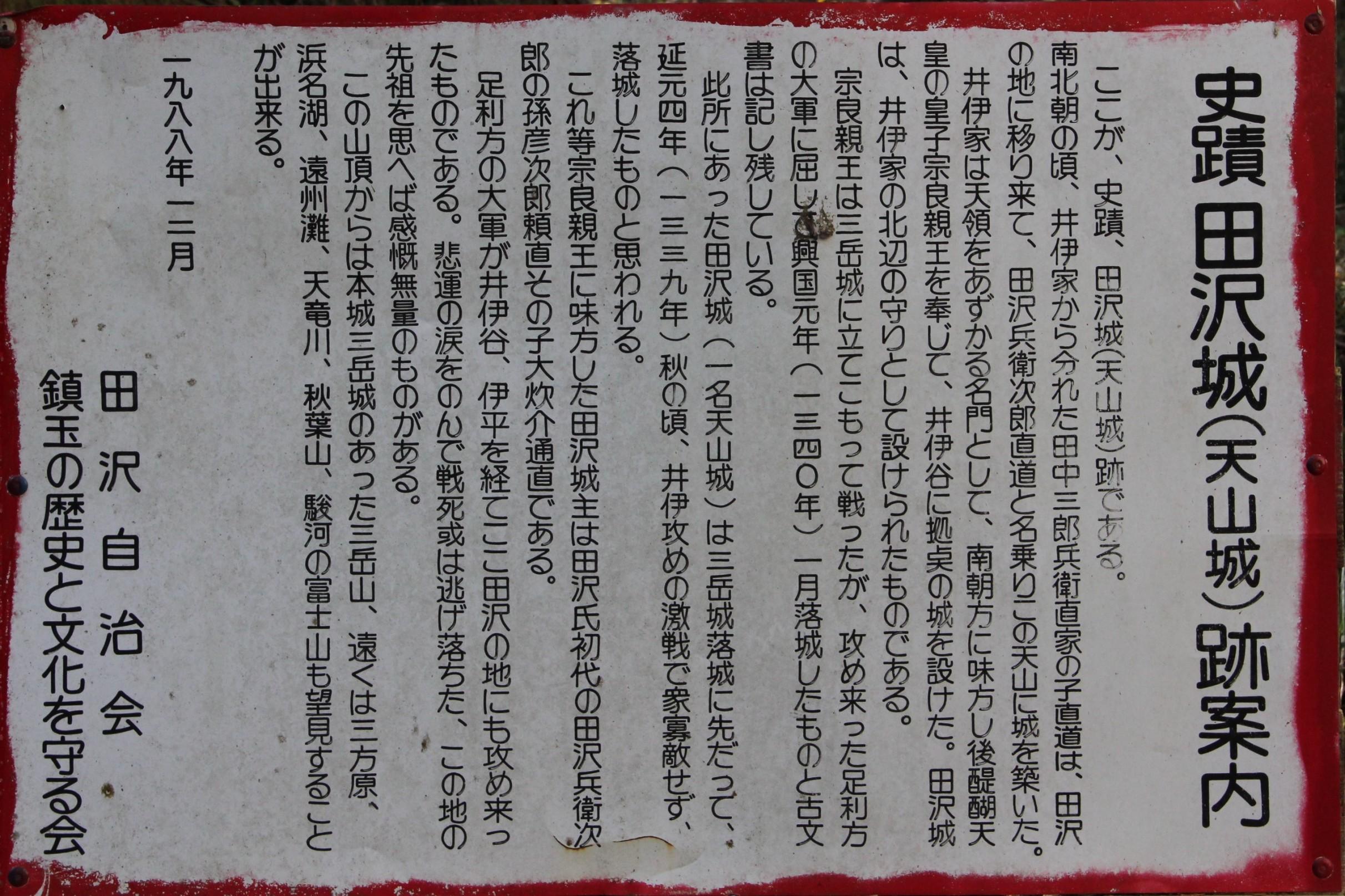 田沢自治会案内板