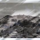 昭和41年城跡写真