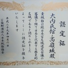 続日本100名城の認定証