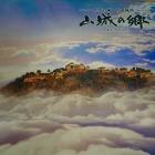 山城の郷 3Dアート記念撮影スポット