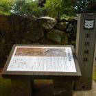 説明板と石碑