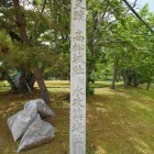高松城跡附水攻築堤跡の石碑