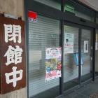 岩村歴史資料館 閉館で翌日出直し