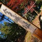 本丸にある木碑