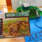 山城カード