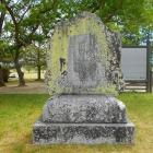 高松城跡でなくて清水宗治城跡と彫られた石碑