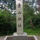信貴山城本丸跡に建つ石碑。