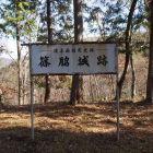 城址表示板
