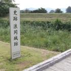 木橋横の城址看板