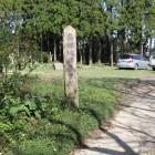 同左入口の城名碑