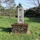 本丸、城名石碑