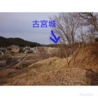 亀山城から見た古宮城