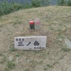 三ノ岳山頂