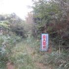 二ノ岳入口立入禁止