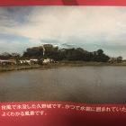 周囲が水没した久野城