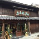 松浦店本店