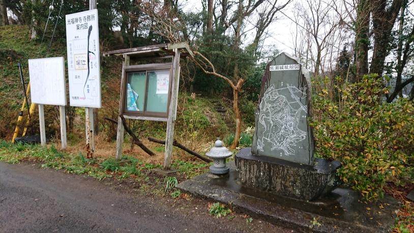 光福禅寺の石碑と説明板