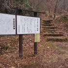 一曲輪の登城口