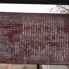 横田城の解説板です。