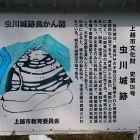 虫川霊園内パネル