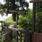 観音正寺から観音寺城へのゲート