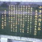 小早川隆景公石碑