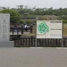 入口の城名石碑と案内板