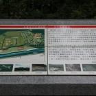 資料館前の案内解説板