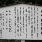 魚町稲荷神社由緒書