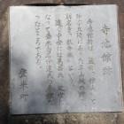 寺池館案内石碑文
