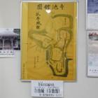 懐古館展示資料寺池館縄張り図