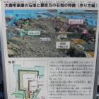 石垣の解説
