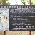 小野路城含む周辺地図の載った看板