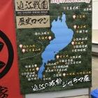 滋賀県内のお城をジオラマで紹介してます。