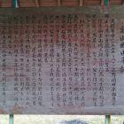 亀山城本丸パネル1