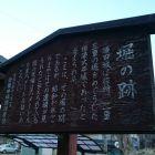 横田城パネル2