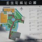 城址公園案内図