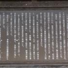 藤原御館跡の案内