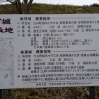 鮎河館跡下の説明板