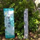 城址碑(石柱と看板)