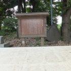 解説板と本郭の石碑